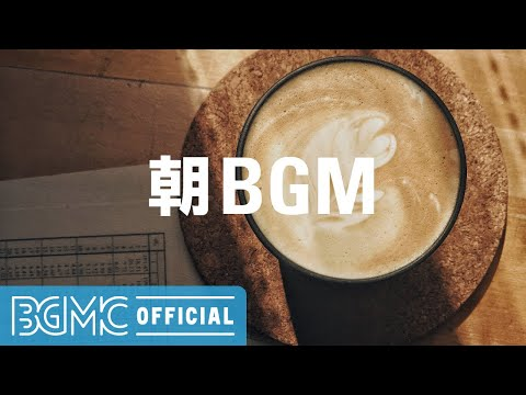 朝BGM: Relaxing Morning Jazz - Good Mood Bossa Nova Cafe Music for Relax