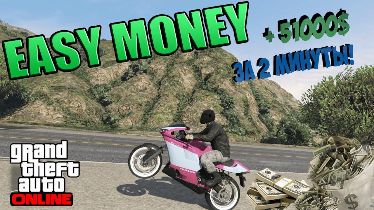 Grand Theft Gta Online как Быстро Заработать Деньги - Интернет-работа.заработок Дома.