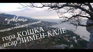 Гора Кошка Симеиз исар ЛименКале Поход с ребенком в Крым
