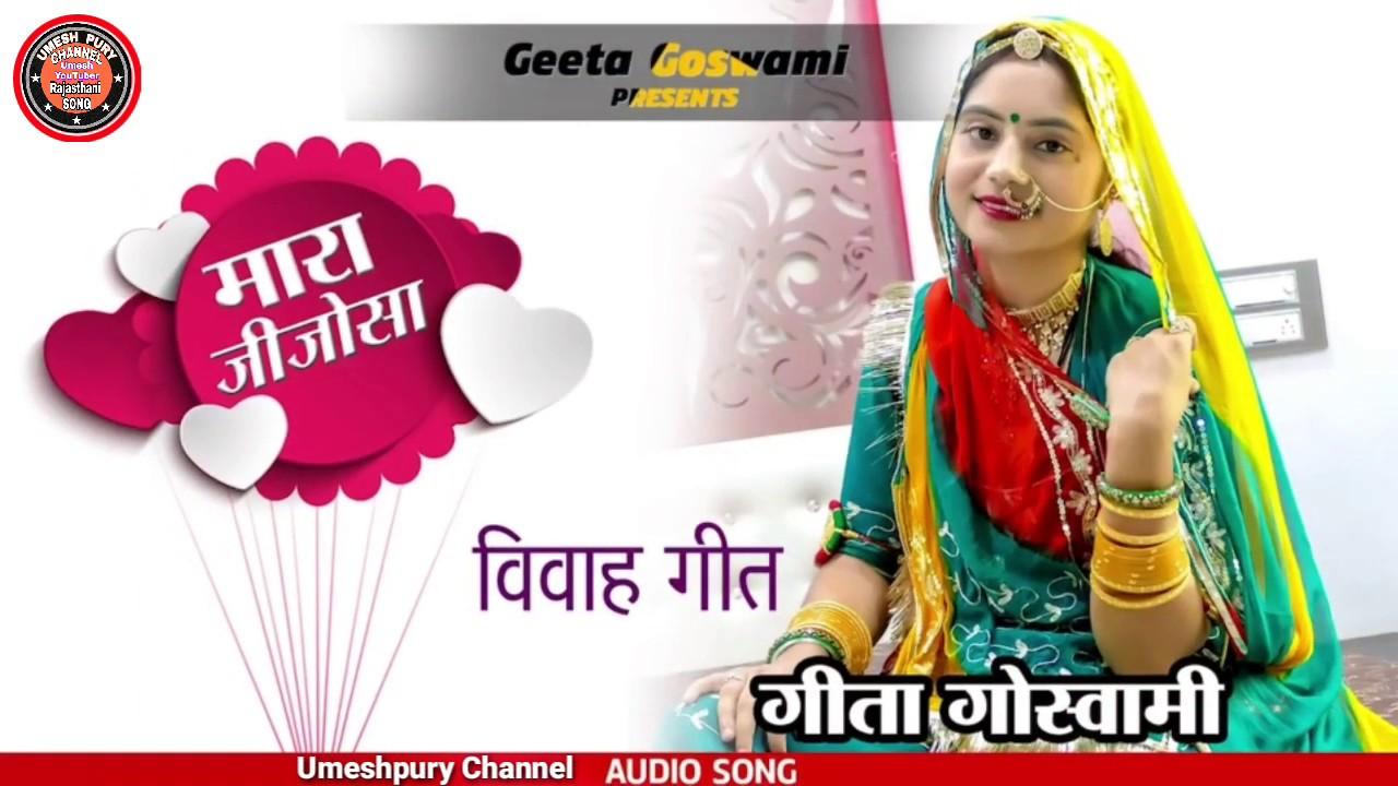 Geeta Goswami _ New vivah Geet 2020 __ Mara Jijosa __ latest Vivah Geet 2020 मारवाड़ी रिंगटोन song