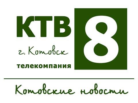 Котовские новости от 11.06.2017., Котовск, Тамбовская обл., КТВ-8