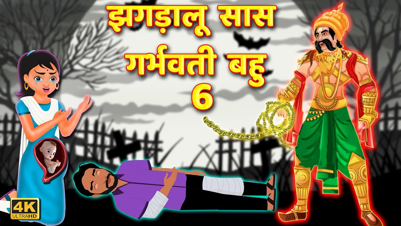 झगड़ालू सास गर्भवती बहु 6 Moral Stories | Bedtime Stories | Hindi Kahaniya | Hindi Fairy Tales