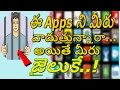 Top 5 illegal apps for android which can land you in jail ||Banned apps in Telugu.