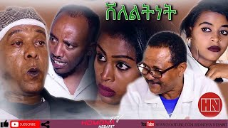 HDMONA - ሸለልትነት ብ ወጊሑ ፍስሓጽዮን Sheleltnet by Wegihu Fshatsion - New Eritrean Comedy 2019