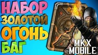 БАГ: КАК ПОЛУЧАТЬ ВСЕГДА НАГРАДУ ЗА ЛЕГЕНДУ?| КУЧА РУБИНОВ| Mortal Kombat X mobile(ios)