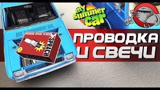 My Summer Car - РАБОТАЕМ С ПРОВОДКОЙ   НОВЫЕ СВЕЧИ