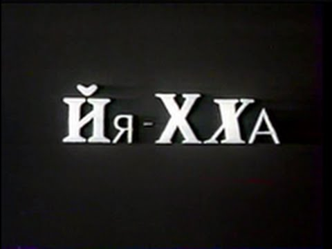 Йя-хха (1986)