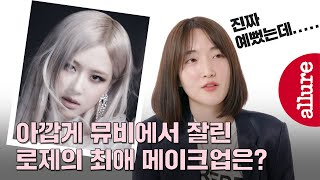 (Eng)On the ground 뮤비 속 로제 최애 …