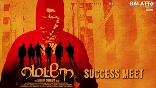 Metro Success Meet |  Shirish, Bobby Simha,  Ananda Krishnan