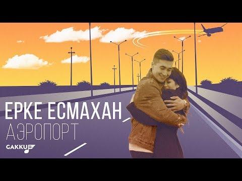 Ерке Есмахан - Аэропорт