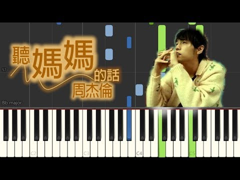 周杰倫 Jay Chou - 聽媽媽的話 Listen to Mom (Piano Tutorial by Javin Tham)