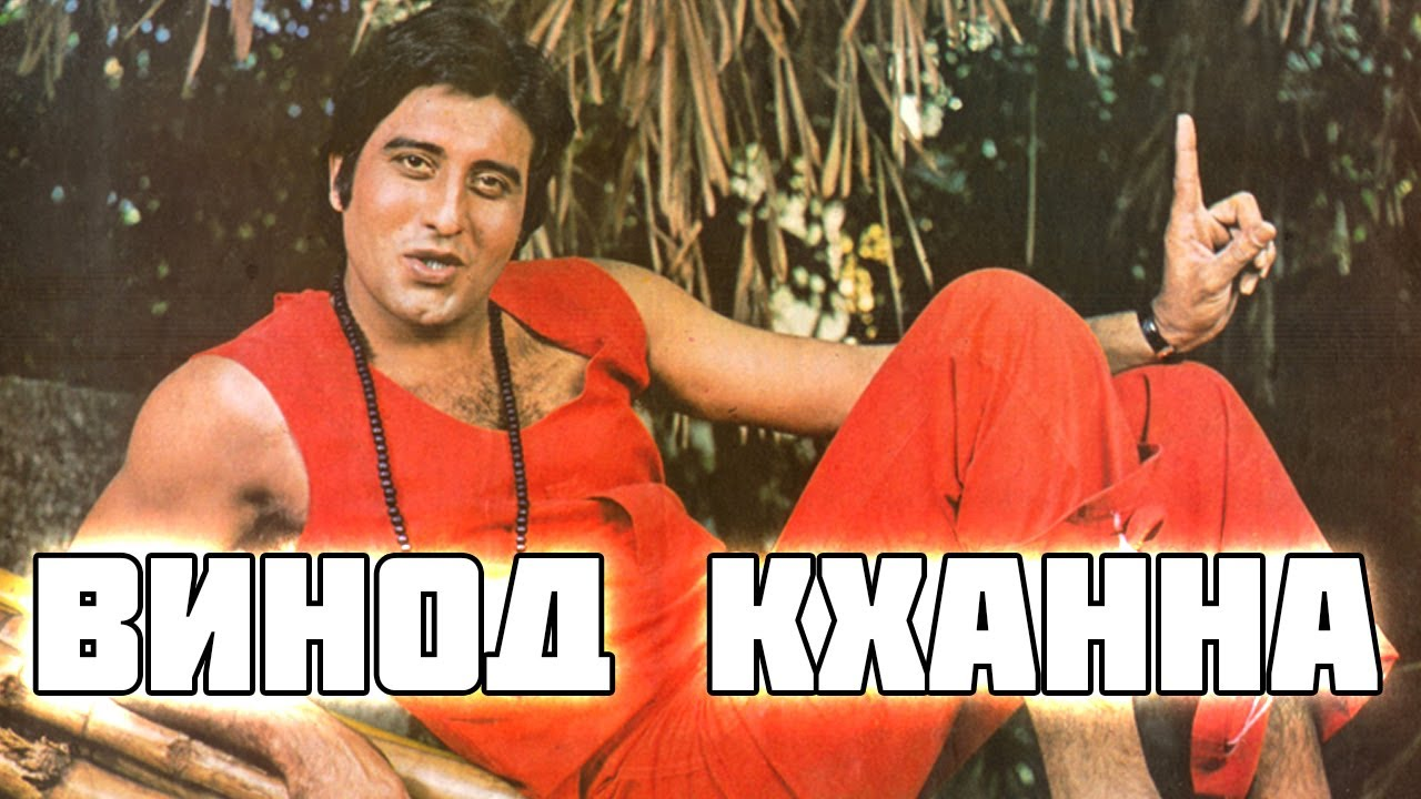 История кумира #19: Винод Кахана / Vinod Khanna