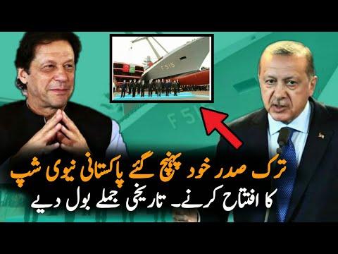 Turk President Launches Welding Of Pakistan 3rd Milgem Ship | Turkey | Pakistan | Pak Navy