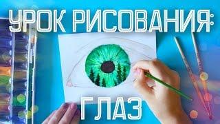 УРОК РИСОВАНИЯ: Как Нарисовать Глаз // КАК НАУЧИТЬСЯ РИСОВАТЬ