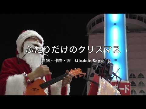 🎄2019年の新曲🎄「ふたりだけのクリスマス」🎅