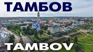 Город Тамбов / центр города Тамбов с высоты птичьего полета