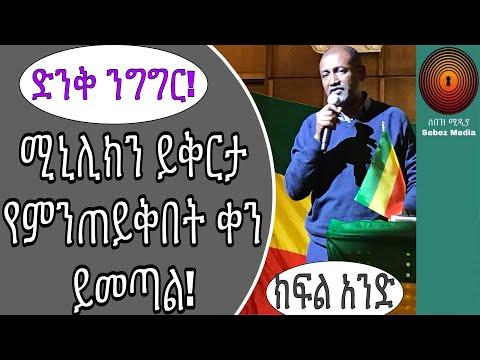 Ethiopia: Part One  A Must Watch Speech by Taye Bogale  እንደ ሚኒሊክ ፍትህ የሚሰጥ ሰው አላውቅም