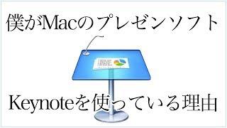 Keynote(Macプレゼンソフト)の操作画面を紹介!