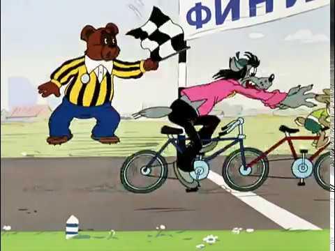 сети есть волк ну погоди на велосипеде картинки для удачном