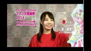 プレビュー数が大感謝祭でチームの得点になる!!! 赤チーム 牧村朝子 ...