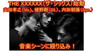 【関連動画】 THE XXXXXX Teaser Trailer https://www.youtube.com/watc...