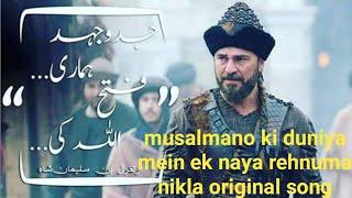 Musalmano ki duniya mein ek naya rehnuma nikla original song:    मुसलमानों की दुनिया में एक रहनुमा!,