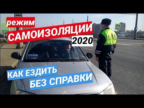 Режим самоизоляции - 2020   СПРАВКА   Карантин в России