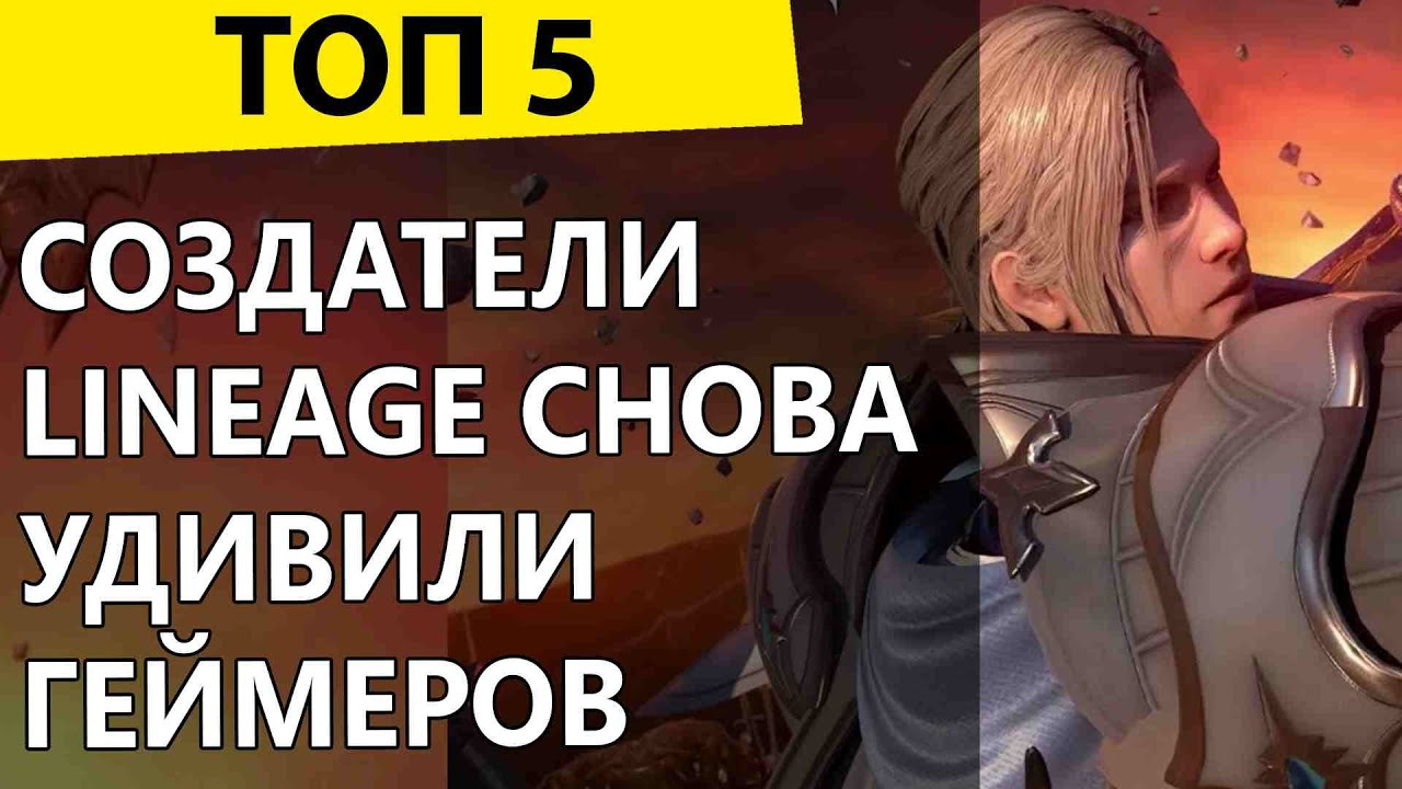 ТОП-5 лучших фишек от создателей Lineage в новой онлайн-игре