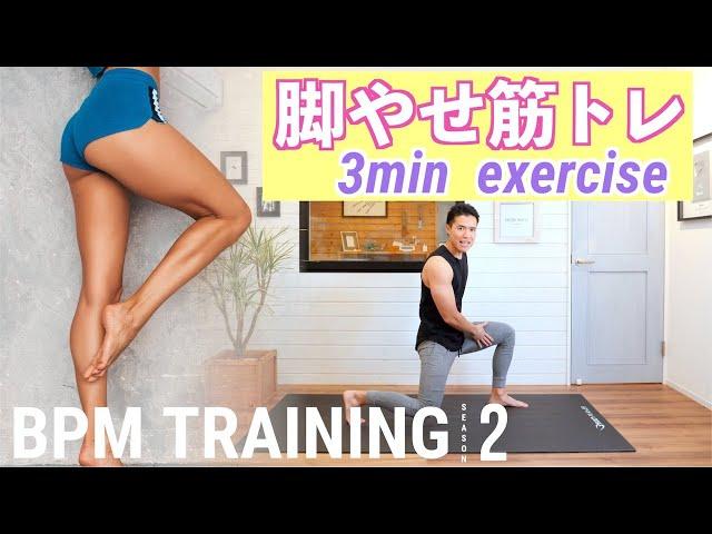 脚やせ筋トレ3分エクササイズ(BPMトレーニング)