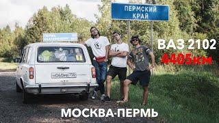 На Жигулях в Пермь! Путешествие по России в 4400км!