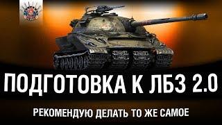 ГОТОВИМСЯ К ЛБЗ 2.0