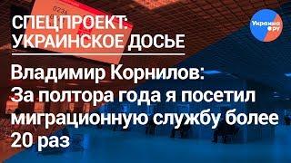 Владимир Корнилов: За полтора года я посетил миграционную службу более 20 раз
