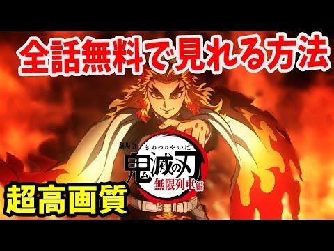無料 きめつのやいば 27話 アニメ