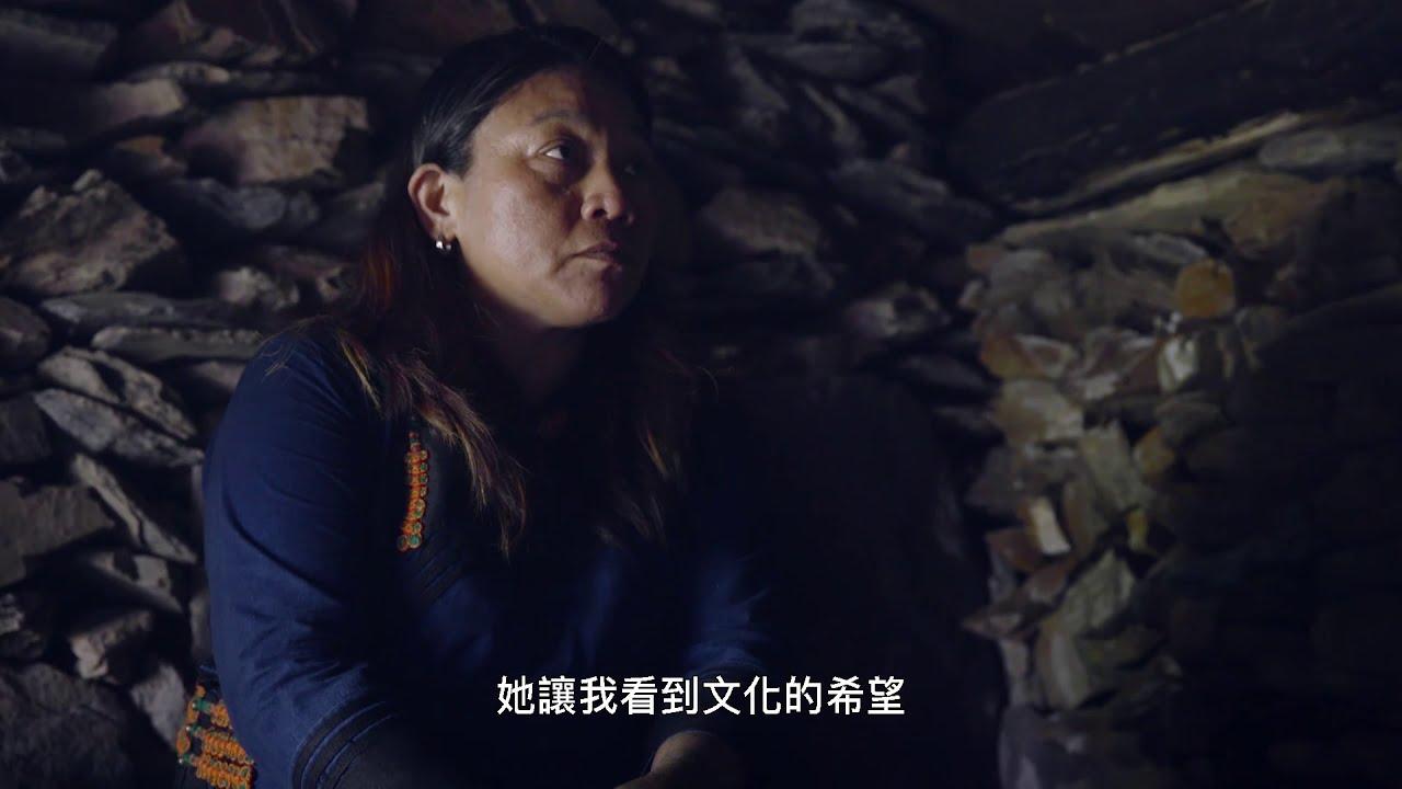 《阿查依蘭的呼喚》紀錄片發行與文化重建計劃