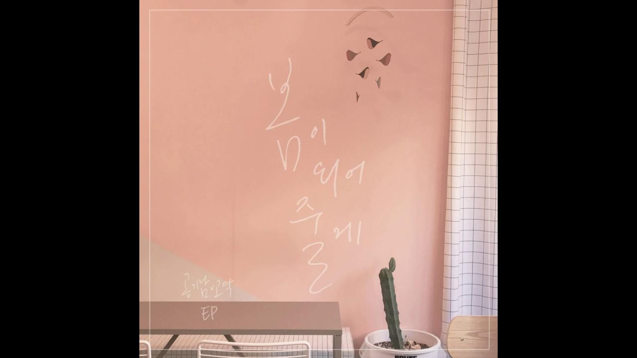 공기남(공기남녀),고닥(어쿠루브) -  봄이 되어줄게(feat 그_냥)