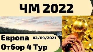 Футбол Чемпионат мира 2022 Отбор Европа 4 тур 02 09 2021 Результаты Таблицы Расписание