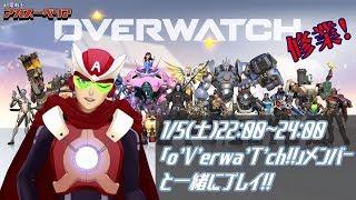 【OverWatch】o`V`erwa`T`chメンバーと共に修業!!【Vtuber】