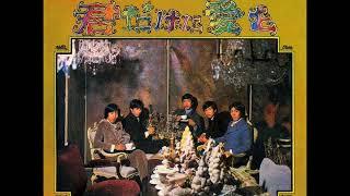 ザ・タイガースThe Tigers/④君だけに愛をLove Only For You (1968年1...