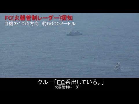 防衛省、レーダー照射音を公開