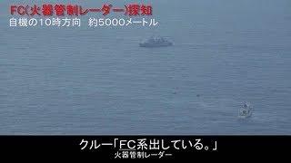 防衛省、レーダー照射音を公開 thumbnail