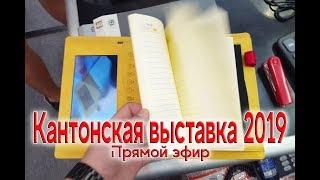 КАНТОНСКАЯ ВЫСТАВКА 2019 В ГУАНЧЖОУ(Весна 3 этап)