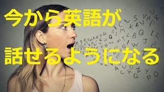 今から英語が話せるようになるシンプルで確実な方法