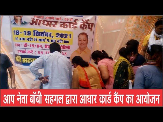 #hindi #breaking #news #apnidilli आप नेता बॉबी सहगल द्वारा आधार कार्ड कैंप का आयोजन