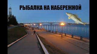 Рыбалка на городской набережной Судак Окунь