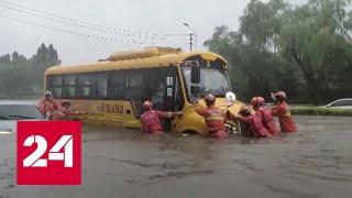 В Китае за три дня  – годовая норма осадков - Россия 24