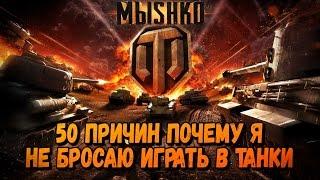 50 ПРИЧИН ПОЧЕМУ Я НЕ БРОСАЮ ИГРАТЬ В ТАНКИ | World of Tanks