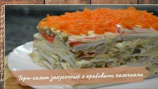 Торт – Салат закусочный с крабовыми палочками. Шикарное блюдо на праздничный стол [Семейные рецепты]