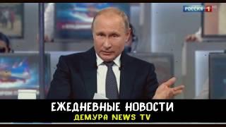 Получается Путин пизд*т?