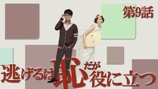 10月スタートのTBS系ドラマ「逃げるは恥だが役に立つ」(10/11(火) 22:0...