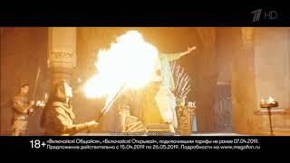 Реклама Мегафон Новый Сезон - Апрель 2019, 15с